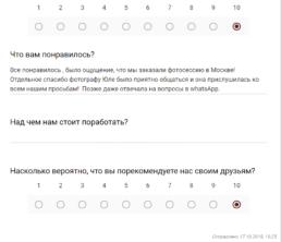 Все понравилось , было ощущение, что мы заказали фотосессию в Москве! Отдельное спасибо фотографу Юле было приятно общаться и она прислушилась ко всем нашим просьбам! Позже даже отвечала на вопросы в whatsApp. Отзыв о фотоагентстве #ChooseYourPhotos, оставленный через форму на сайте //chooseyourphotos.com/ (скриншот). Фотограф в Праге, фотосессия для туристов, фотомаршруты по достопримечательностям города.