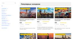Экскурсия в Праге и из Праги в Дрезден, в Вену, в Париж и по Европе на русском языке. Групповые и индивидуальные. Цены, описания и отзывы. Купить онлайн недорого.