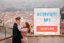 Фотомаршрут по Праге №1. Фотосессия в праге цена. Фотограф на час.