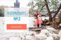Фотомаршрут по Праге №2