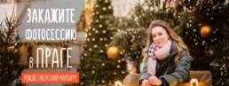 Фотограф в Праге на Рождество и Новый год