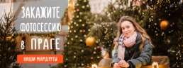 Фотограф в Праге на Рождество и Новый год. Найти фотографа на час в Праге. недорого.