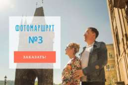 Фотомаршрут по Праге №3