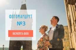 Фотомаршрут по Праге №3. Фотосессия в праге недорого стоимость. Фотограф на час.