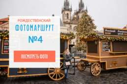 Фотомаршрут по Праге №4