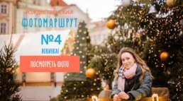 Фотосессия в Праге. Фотомаршрут по Праге №4. Заказать фотографа и узнать цену.