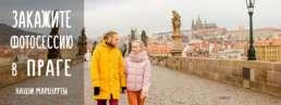 Фотограф в Праге на час. Заказать фотосессию. Стоимость, цены.